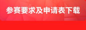 2017中国国际照明灯具设计大赛